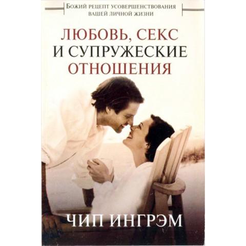 Любовь, секс и супружеские отношения скачать