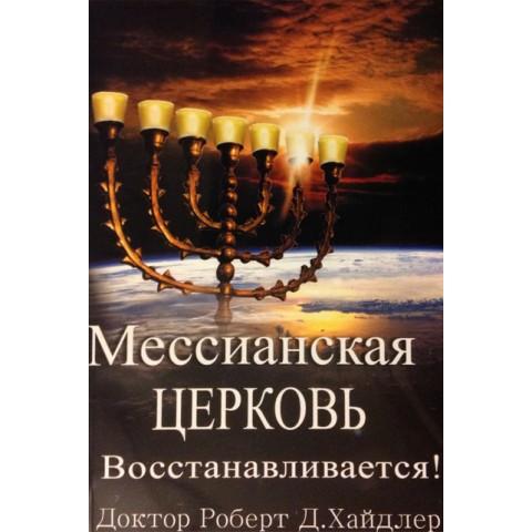 Мессианская церковь восстанавливается