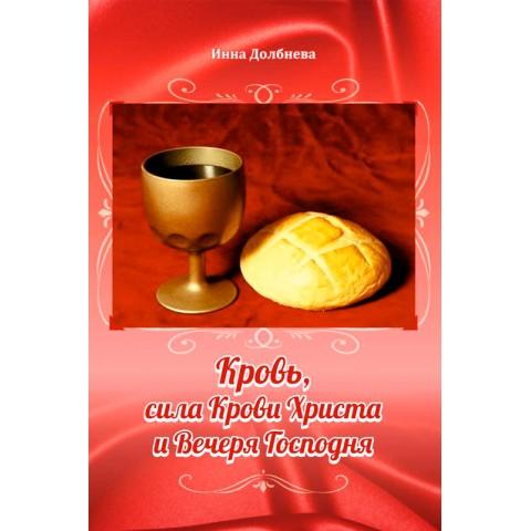 Кровь, сила Крови Христа и Вечеря Господня