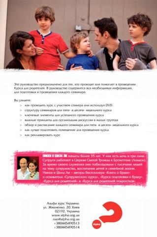 Курс для родителей. Руководство для лидеров