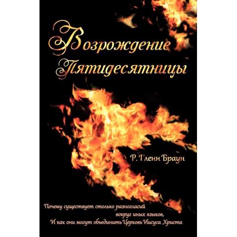 Возрождение Пятидесятницы (рус)