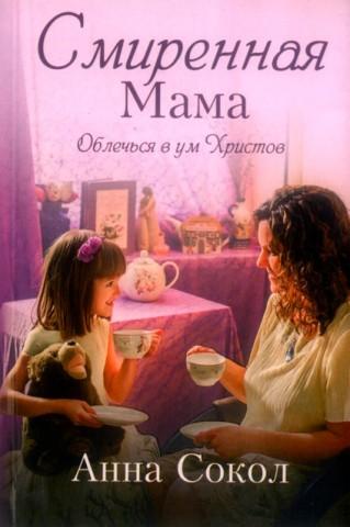 Смиренная мама