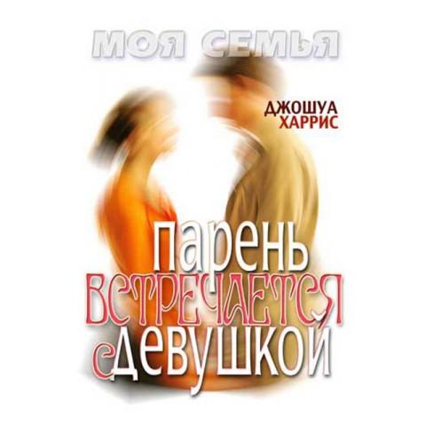 Парень встречается с девушкой скачать книгу