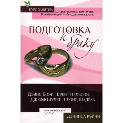 Подготовка к браку. Курс занятий