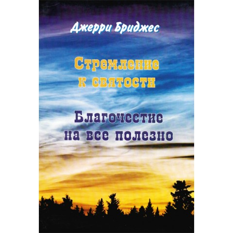 Стремление к святости + Благочестие /Джерри Бриджес/. 2 книги в 1