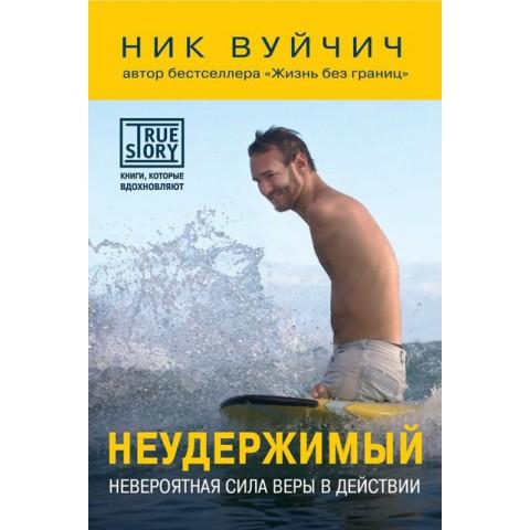Ник Вуйчич - Неудержимый (2013) Скачать бесплатно
